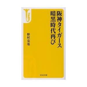 阪神タイガース暗黒時代再び|野村克也|宝島社|送料無料