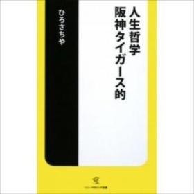 人生哲学阪神タイガース的|ひろさちや|ソニー・マガジンズ|送料無料
