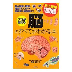 プロが教える脳のすべてがわかる本 脳の構造と機能、感覚のしくみから、脳科学の最前線まで|岩田誠|ナツメ社|送料無料