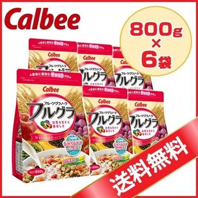 限定特価★【送料無料】カルビー フルグラ800g×6袋[賞味期限:製造から210日]