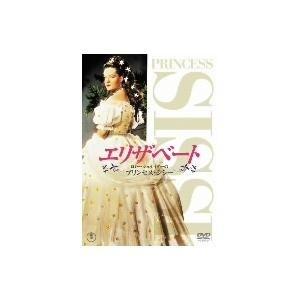 エリザベート ロミー・シュナイダーのプリンセス・シシー|ロミー・シュナイダー|東宝(株)|送料無料