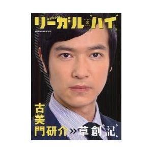 リーガル・ハイ公式BOOK 古美門研介草創記|角川マガジンズ|送料無料