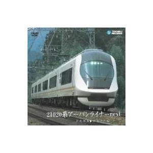 21020系アーバンライナーnext(難波〜名古屋)|(株)テイチクエンタテインメント|送料無料