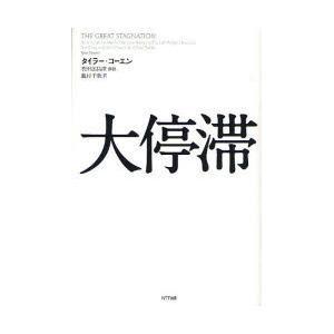 大停滞|タイラー・コーエン/池村千秋|NTT出版|送料無料