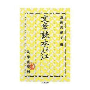 文章読本さん江|斎藤美奈子|筑摩書房|送料無料