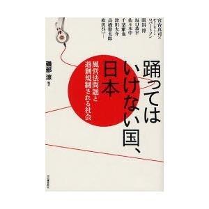 踊ってはいけない国、日本 風営法問題と過剰規制される社会|磯部涼|河出書房新社|送料無料