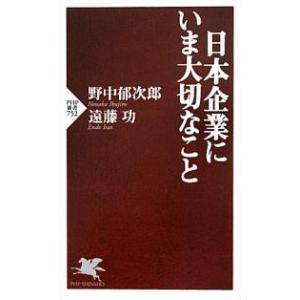 日本企業にいま大切なこと|野中郁次郎/遠藤功|PHP研究所|送料無料