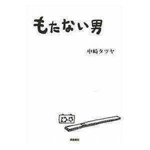 もたない男|中崎タツヤ|飛鳥新社|送料無料