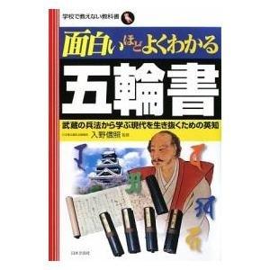 面白いほどよくわかる五輪書 武蔵の兵法から学ぶ現代を生き抜くための英知|日本文芸社|送料無料