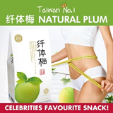 Taiwan No.1 纤体梅 Natural Plum/ Dried Prune - 100% Natural Plum Healthy Snack. Celebrities Choice. (Raved by 女人我最大) - New Packaging