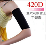[Normal mailing with Tracking ](Stock in SG) 420D Slimming Socks / Arm Sliming / Arm Massage Shaper