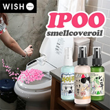 [IPOO]Smell Cover Oil(3 Types of fragrance)/20ml/70ml/bathroom odor spray/Poopourri/wishtrend