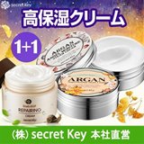 Argan Angel Moisture Steam Cream 80g 1+1 ★