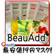 ★ mask pack ★ lowest Price ★ large capacity 21g / collagen / pomegranate / red ginseng / green tea / aloe / reading / snail / tomato / baroness mask sheet / 9Pieces with 1 Shipping Charge!