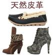 【送料無料】【30%OFF】【天然皮革】 モカシン / スニーカー / ブーツ / 真冬でも暖かい、自慢の素材の一品であります。