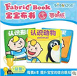 New BOBKIDS 6 Colourful Fabric Book in Chinese N English