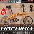 Hachiko Japan Foldable Bicycle Shimano Bike