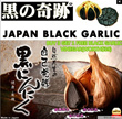 One Time Sale!! Miracle Black Garlic Series [Natural anti-cancer/lower blood pressure/blood sugar/diet/slimming/strengthen immune]