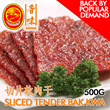 [Fragrance] Sliced Tender Bak-kwa (0.5kg)(U/P $25.00/0.5kg)