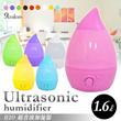 【売れ行き好調につき、引き続き割引継続中!!】 お肌の乾燥をふせぐだけでなく、風邪やインフルエンザウイルス予防や花粉・ホコリの飛散防止に役立ちます アロマオイル可/超音波式で熱くならない/H2O 超音波加湿器 LED付き 1.6L 全9色[J22]