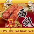 [Back By Popular Demand] XiShi Minced Meet Bak Kwa (500g) -  Singapore EXPO Food Fair 2013 Redemptio