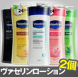 【タイムセール送料無料1280円】[Vaseline]Vaselin Sheer Infusion Body Lotion[450mlx2+Freeshipping]/Healthy&Naill Hand Cream