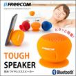 FREECOM フリーコム ピタッと吸着 防水 ワイヤレスブルートゥーススピーカー