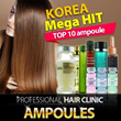 ★KOREA BEST OF BEST★ Hair Clinic AMPOULES ▶ Salon care system for all hair type