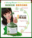 【MQAN】Mung Bean Slurry Facial Mask ◆【玛茜】绿豆泥浆控油面膜 ◆180g OilControl/Hydrating/Whitening/Reduce Redness/Minimize Pores
