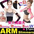Highly Raved by 女人我最大 : ARM BURNER - Slimming Arms/Trim Fatty Arm/Reduce Cellulite (日本高丹遮陽百搭纖臂束手套)* 4 Types *
