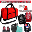 [DUO COUPLE GYM+TOILETTERIES BAG] - KEEP CALM SERIES - MOST FAVOURITE BUY!!CELEBS PICK!