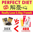 the Aile ★ Smooth Bowel Act For Perfect Diet 解憂心 (12sticks) / Slimming Diet / x40 Expansion / Fast Diet / Made in KOREA
