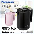 パナソニック 0.8L電気ケトル NC-KT082 コモンブラック/ピンク NC-KT082-CK/NC-KT082-P 必要な分だけパッと沸く。スマートで使いやすい。