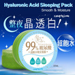Candy Love 99% Hyaluronic Acid Sleeping Pack_EX