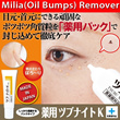 Tsubu Night Milia(oil bumps)/wart remover. Made in Japan.