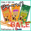 【SUPER SALE!】ONLY $1.50! JERHIGH DOG TREATS AND SNACKS-Free shipping above $10 (40gm - Contains Real Chicken Meat)