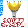 [个限定贩売!] YG Entertainment CONCERT LIGHT STICK BIGBANG ペンライト  公式 応援