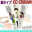 [vanilian]ヴァ二リアンCCクリーム、美容液42%、お肌のタイプに合わせて使うCCクリーム、BBクリーム、CC CREAM、ファンデーション、
