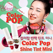 [ETUDE HOUSE] Color POP Shine Tint mini