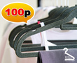 ★Price Bomb!★[In Singapore] 100pcs Nonslip Easy Velvet  Dress Hanger / home / household /
