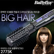 babyliss NEW Auto HairBrush 2775K 50 mm Big Hair Rotating Styler