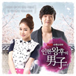 8EIGHT / 4MEN - Man Of Inhyeon Queen OST (Korea TVN Drama) CD + Free Gift