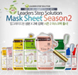 NO.1 SELLER LEADERS CLINIE FACIAL MASK-MG FACIAL MASK-CRAZY SALE SEASON 2(Stock in MLY)