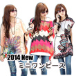 zero profit/★2014 new design shirt/Ice silk / chiffon shirt / T-shirt / dress /