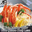 [Kuriya Japanese Market] Wild Alaskan Snow Crab (Zuwai Kani) Legs 1kg/ Frozen/ Ready to eat / Freshly imported from JAPAN. !