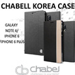[Chabel/HANTON made in KOREA] SAMSUNG Galaxy Note 4 /Apple iPhone 6  / iPhone 6 Plus  Metal Square Matal Line Case Cover Casing Flip Diary