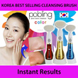 **LOWEST PRICE**POBLING Pore Cleansing face wash cleansing instrument / electric face brush**MADE IN KOREA**