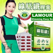 [LAMOUR] NEW! Best Selling in Taiwan Weight Management Capsules- 綠膳纖 Slimming Easy So-Effectively Reduce Body Fat Weight Loss Supplement -陶晶瑩代言 [LIMITED STOCKS!!]