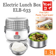 ★New !★ Yoei Electric Lunch Box ELB-633 ★ Single Layer 1.3L