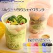 【送料無料・即納】サラダシェイクランチ♪いつでもどこでもお気軽サラダ! サラダ用お弁当箱 日本製 <カラー:イエロー、レッド 、ブラック、ホワイト>